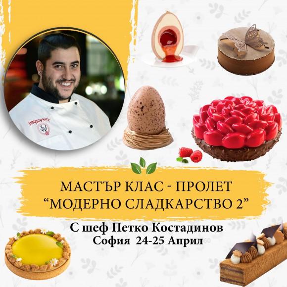 """Двудневен Мастър Клас - Пролет """"Модерно сладкарство 2"""""""